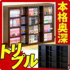 コミック470冊、CD740枚の超収納力!トリプルスライド本棚!