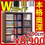 ダブルスライド書棚 幅90cm
